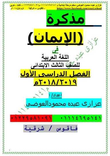 مذكرة اللغة العربية للصف الثالث ترم أول 2019 – مستر عزازى عبده