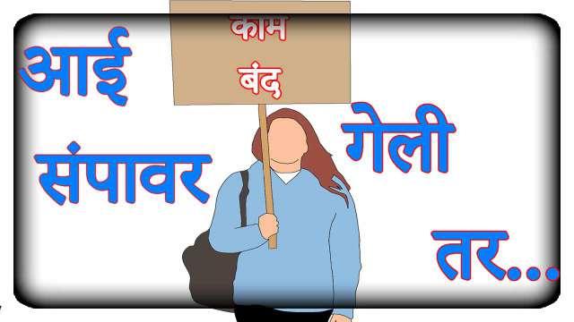 आई संपावर गेली तर मराठी निबंध. Marathi essay Aai Sampawar geli tar.