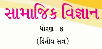 GSSTB Textbook STD 8 Social Science Sem-2 Gujarati medium PDF | New Syllabus 2020-21 - Download