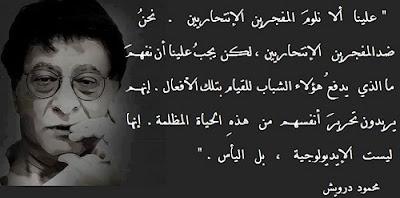 محمود درويش اقتباسات واقوال