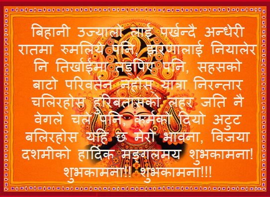 essay of dashain festival As the year draws to a close, it leaves us in grand style with many festivals for people of all religions to enjoy when we talk of festivals the one thing all of us enjoy is the festivities and celebrations linked to it every festival has had a historical and/or religious origin while some are linked to seasonal.