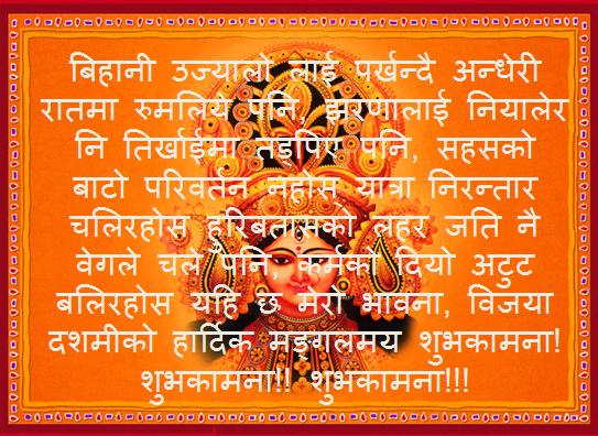 Happy dashain wishes messages sms in nepali hindi and english dashain sms m4hsunfo