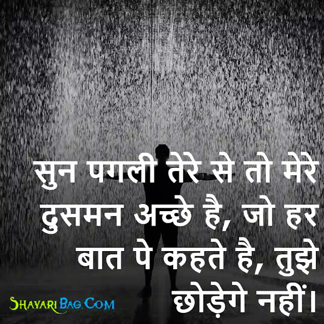 Attitude Hindi SMS 2021