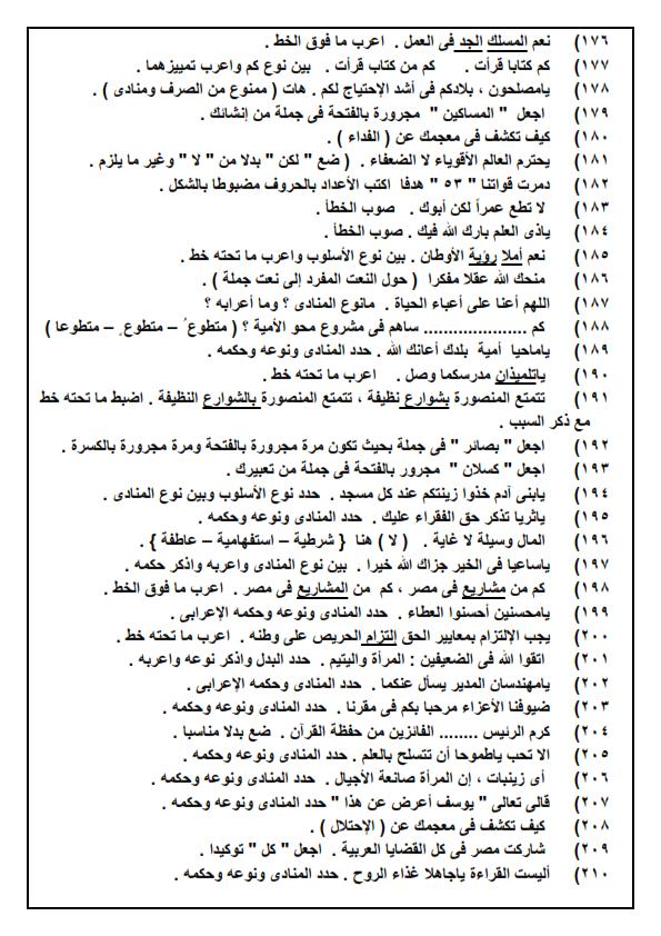 300 سؤال فى النحو لطلاب الصف الثالث الإعدادي مستر/ محمد العفيفي %25D9%2586%25D8%25AD%25D9%2588_007