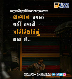 Good Morning Message Gujarati | સનમાન તમારુ નહી | Whatsapp Status
