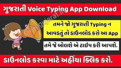 Speech to Text Gujarati app Download 2021