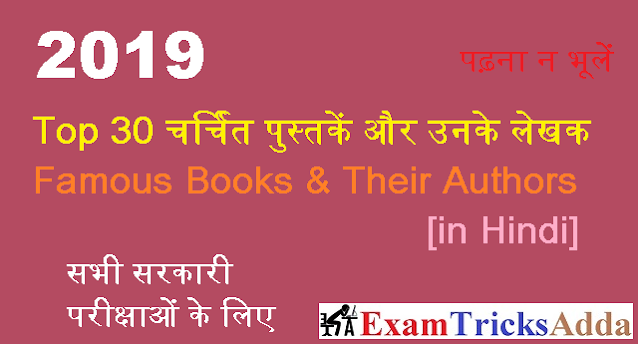 Top 30 Famous Books & Their Authors in Hindi