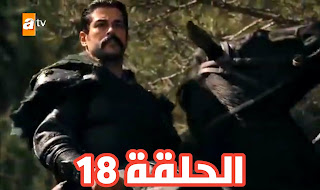 رسميا ... تأجيل الحلقة 18 من مسلسل قيامة عثمان و متى موعد نزول الحلقة 18 !!