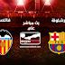 مشاهدة مباراة برشلونة وفالنسيا بث مباشر بتاريخ 14-09-2019 الدوري الاسباني
