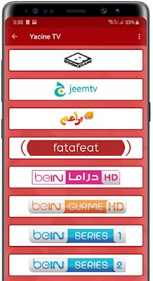 yacine tv apk, تطبيق ياسين تي