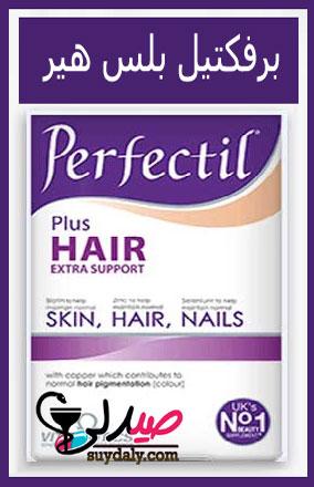 برفكتيل بلس هير للشعر PERFECTIL PLUS HAIR
