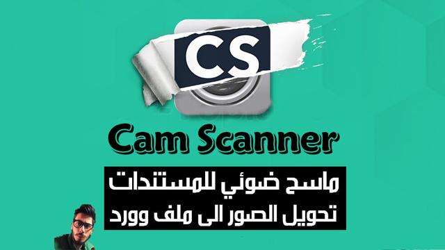 برنامج كام سكانر,شرح مفصل عن برنامج camscanner,camscanner,كام سكانر,شرح برنامج camscanner,شرح برنامج كام سكانر,تحميل برنامج camscanner,برنامج cam scanner,تحميل برنامج camscanner للاندرويد,افضل برنامج سكانر,شرح برنامج camscanner - الحلقة 1,تحميل برنامج كام سكانر,تطبيق كام سكانر,برنامج cam scanner كامل,تنزيل برنامج كام سكانر,كام سكانر للاندرويد,كيف استخدم كام سكانر,شرح تطبيق camscanner,تحميل برنامج سكانر,camscanner تحميل كامل,تحميل برنامج سكانر للموبايل,camscanner تحميل