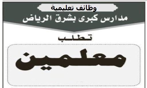 مطلوب فورا للسعودية معلمين بمختلف التخصصات ووظائف اخرى - للتقديم هنا