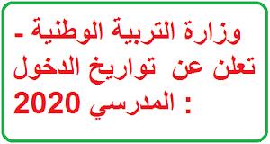وزارة التربية الوطنية - تعلن عن  تواريخ الدخول المدرسي 2020 :