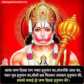 hanuman jayanti shayari image