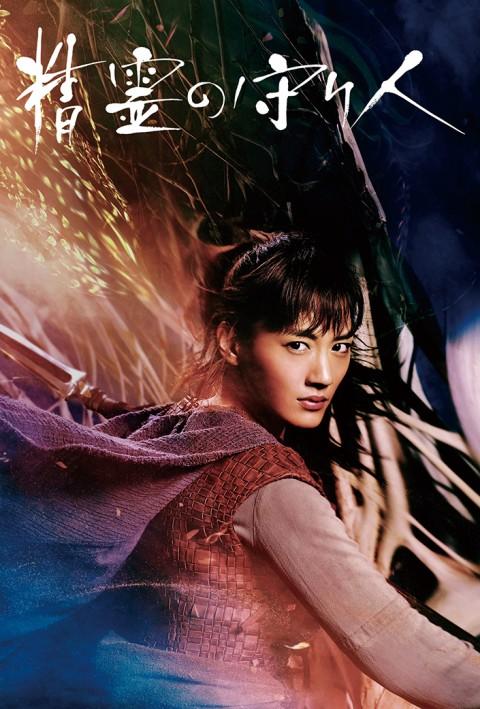 Sinopsis Moribito: Guardian of the Spirit (2016) - Serial TV Jepang