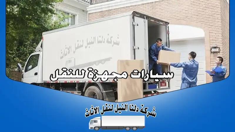 شركة دلتا النيل لنقل الأثاث في مصر القاهرة