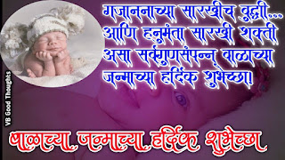 Born marathi girl in new for baby Announcement Sms