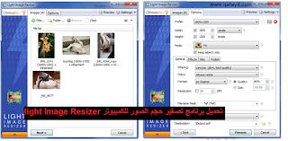 تحميل برنامج تصغير حجم الصور للكمبيوتر light Image Resizer