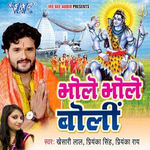 Bhole Bhole Boli - Khesari Lal Yadav 2016 best Bhojpuri Kanwar Album
