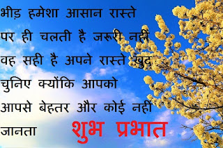 inspiring good morning quotes in hindi