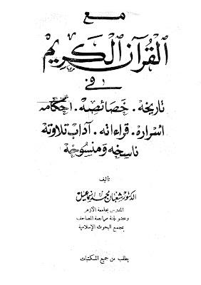 مع القرآن الكريم - شعبان محمد إسماعيل