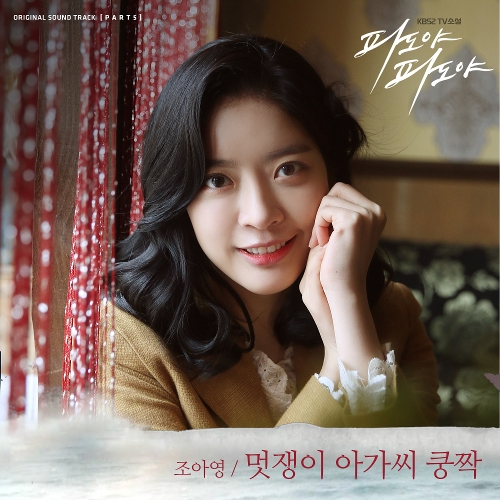Ah Young (Dalshabet)  – Waves, Waves OST Part.5