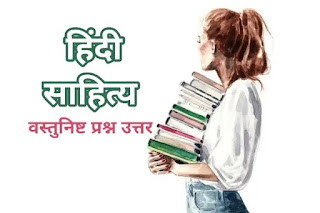 हिन्दी साहित्य वस्तुनिष्ठ प्रश्न उत्तर - m a hindi sahitya question answer