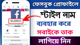 How to Change Facebook Profile Styles front Name