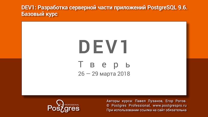 Опубликована полная видеозапись учебного курса «DEV1. Разработка серверной части приложений PostgreSQL 9.6. Базовый курс», прошедшего весной в городе Тверь
