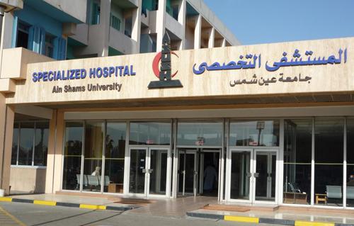 اسعار عين شمس المستشفي التخصصي مصر 2021