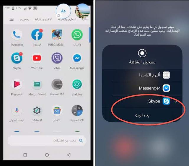 كيفية مشاركة شاشة هاتفك على سكايب للاندرويد والايفون