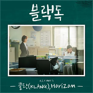 KLANG - Horizon (Black Dog OST Part 3) Lyrics