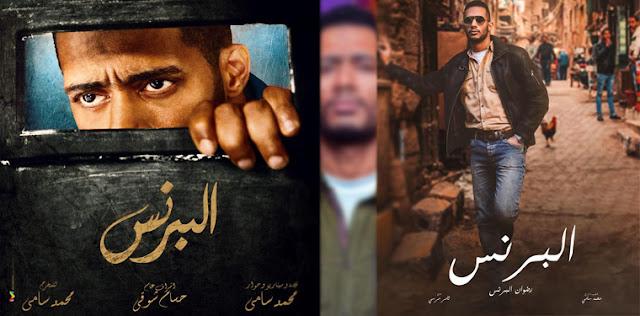 مسلسل البرنس - مواعيد البرنس - محمد رمضان البرنس