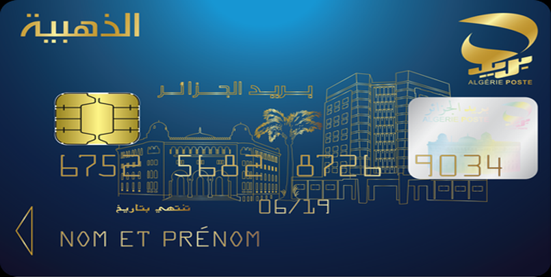 استرجاع البطاقة الذهبية+بريد الجزائر+البطاقة الذهبية+احتجزها الموزع الآلي الالي+تم احتجاز البطاقة+ملف استرجاع البطاقة الذهبية+Récupérée-Carte-edahabia-2021+Commande de carte - Carte edahabia
