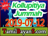 Kollupitiya Jummah Bayan 2019-07-12 By Ash-Sheikh Mufti Rizwe (Binnoori)