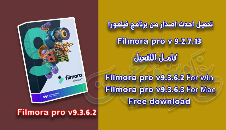 تحميل برنامج Wondershare Filmora 9.3 Full version Free Download For PC and Mac