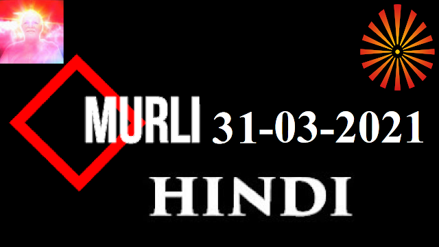 Brahma Kumaris Murli 31 March 2021 (HINDI)