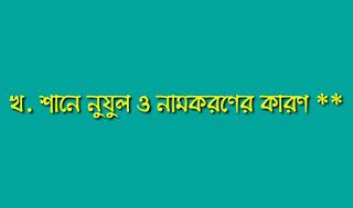 আলিম পরীক্ষার সাজেশন ২০২০  | Alim Exam Suggetion 2020
