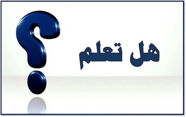 Isim Mufrad Yang Dima'rifahkan Dengan Alif & Lam, Lafadh 'Am Kah?