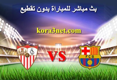 مباراة برشلونة واشبيلية