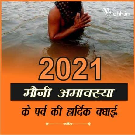 Mauni Amavasya Wishes Shubhkamnaye 2021