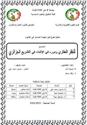 مذكرة ماستر: الدفتر العقاري ودوره في الإثبات في التشريع الجزائري PDF