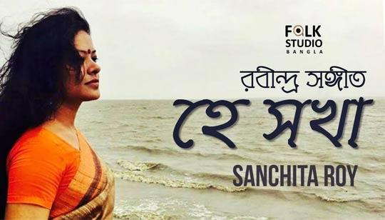 Hey Sokha Momo Hridoye Roho Lyrics - Rabindra Sangeet