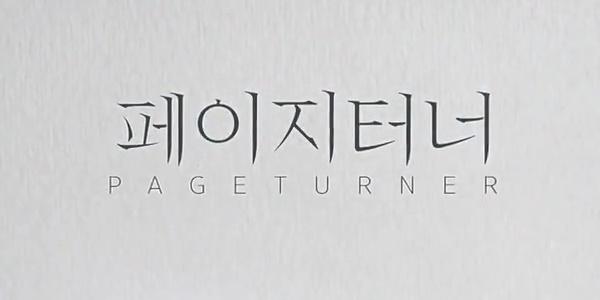 Daftar Link Page Turner Drama Korea Sinopsis Episode 1, 2, 3