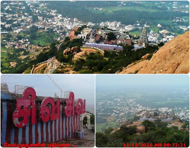 Arulmigu Arthanareeswarar Temple