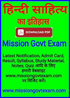 Download hindi sahity ka ithas pdf, hindi notes