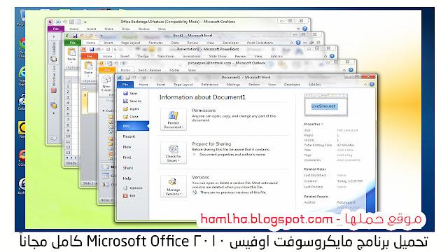 تحميل برنامج مايكروسوفت اوفيس 2010 Microsoft Office كامل مجاناً - موقع حملها
