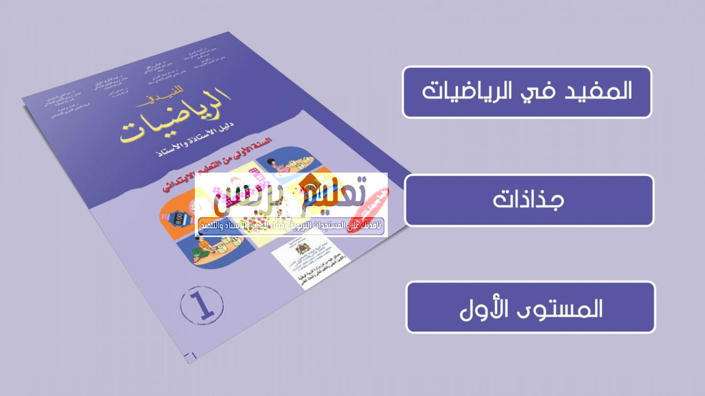 كتاب المفيد في الرياضيات المستوى الخامس pdf