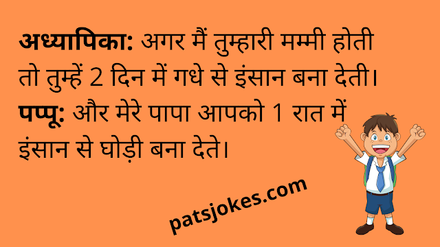 dirty jokes for kids in hindi